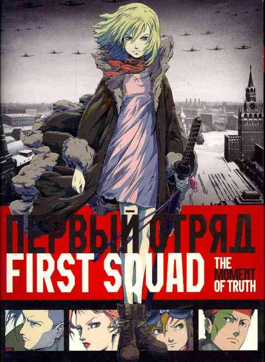 FIRST SQUAD BY AISMAN,SERGEI (DVD)