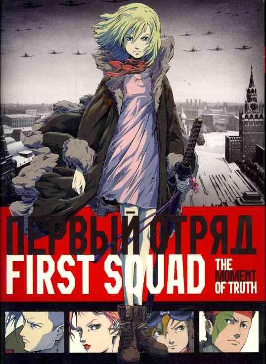 FIRST SQUAD BY AISMAN,SERGEI (DVD)